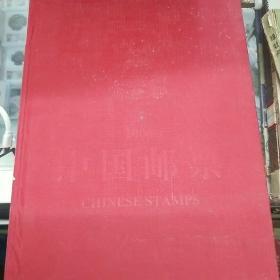 2006中国邮票(空册)