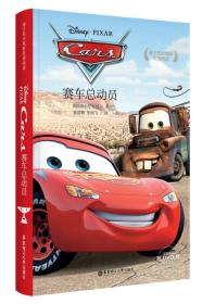 迪士尼大电影双语阅读·赛车总动员