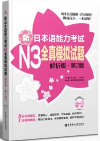 新日本语能力考试N3全真模拟试题(解析版·第2版)