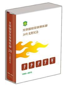 北京国安足球俱乐部20年光辉纪念(精装版)