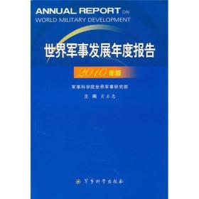 世界军事发展年度报告(2010年版)