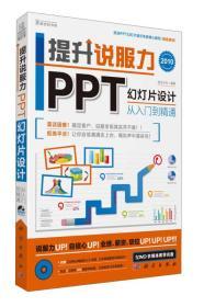 提升说服力——PPT幻灯片设计从入门到精通