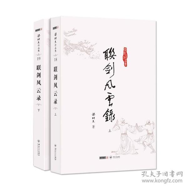 联剑风云录(2册)