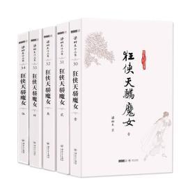 狂侠天骄魔女(共5册)