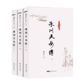 冰川天女传:梁羽生作品集