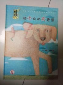 骑小狗的大香蕉 (中国风 儿童文学名作绘本书系)