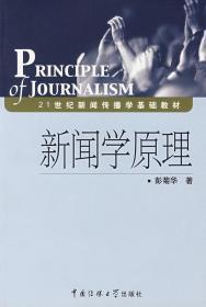 新闻学原理 9787810855419 彭菊华  中国传媒大学出版社