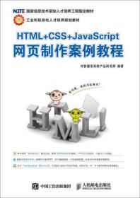 正版 HTML+CSS+JavaScript网页制作案例教程 人民邮电出版社 9787115296580