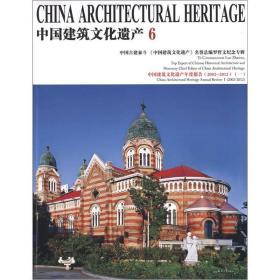中国建筑文化遗产:6