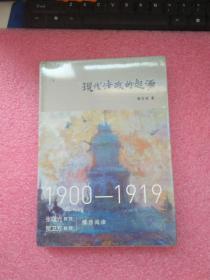 现代法政的起源:1900—1919【全新十品未开封】55包快递