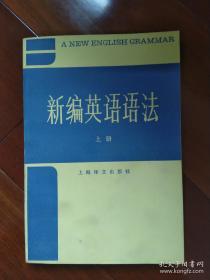 新编英语语法(章振邦)(上)(jyj)