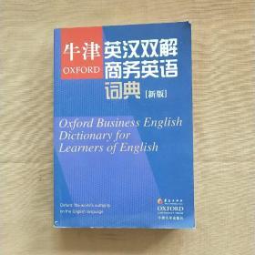 牛津英汉双解商务英语词典 : 新版