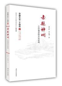 赤县神州:人杰地灵的文化空间(中国文化二十四品系列图书)