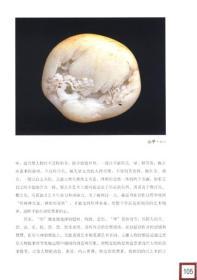 中国玉雕――扬州名家名品