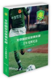 北京国安足球俱乐部二十年光辉纪念