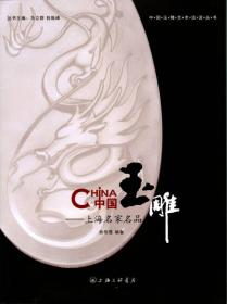 中国玉雕--上海名家名品/中国玉雕艺术流派丛书