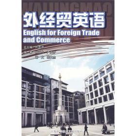 外经贸英语