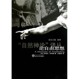 自然神论译丛:论自由思想武汉大学安东尼·科林斯9787307077294