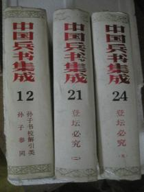 中国兵书集成 12 21 24(3本合售)