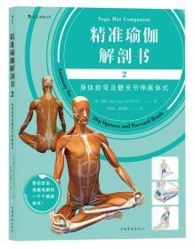 精准瑜伽解剖书2 :身体前弯及髋关节伸展体式