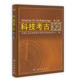科技考古(第3辑)