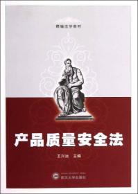 产品质量安全法 王兴运主编 武汉大学出版社 9787307102262