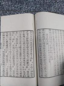 麟角集(清光绪甲申印本 一册全 有藏章 白纸 线装,唐代文献,值得收藏)