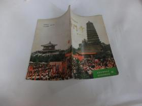 佛教圣地 法门寺