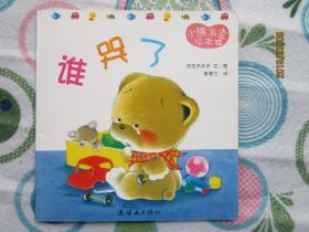 小熊宝宝绘本12