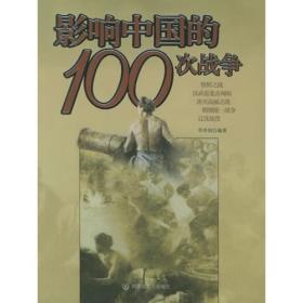 现货-影响中国的100次战争