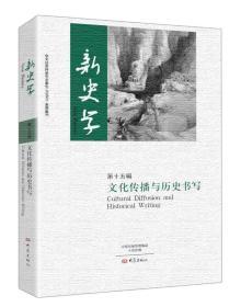 新史学·第15辑:文化传播与历史书写
