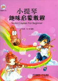 小提琴趣味启蒙教程