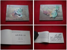 《血战吴家小庙》8,64开詹军辉画,39军出版10品,4839号,连环画