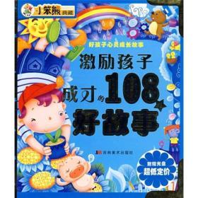 好孩子心灵成长故事:激励孩子成才的108个好故事、有光盘
