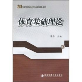 体育基础理论 苏志 西安交通大学出版社 9787560532264