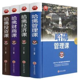 【正版新书】全4册 哈佛管理课+哈佛经济课+哈佛投资+哈佛财商课