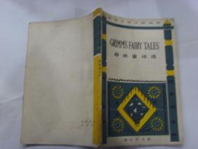 英語文學注釋讀物 格林童話選