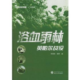 浴血雨林(英帕尔战役)/经典战史回眸二战系列