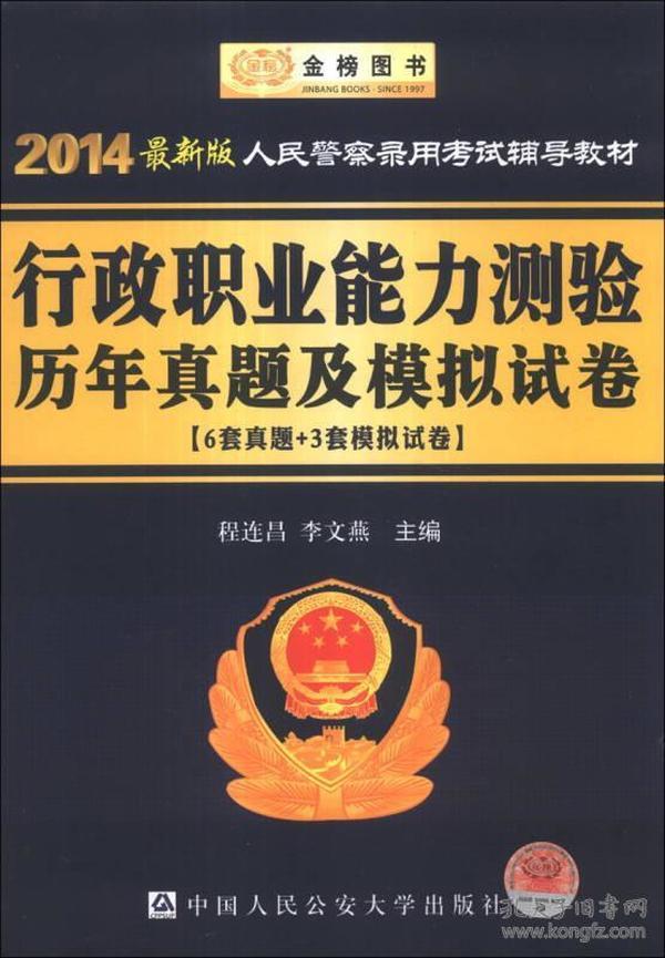 人民警察录用考试辅导教材:行政职业能力测验历年真题及模拟试卷(2014最新版)