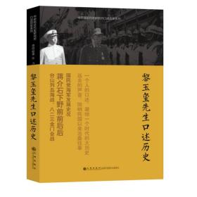 中研院近代史研究所口述历史系列:黎玉玺先生口述历史