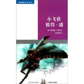 双桅船经典童书(第5辑):小飞侠彼得·潘