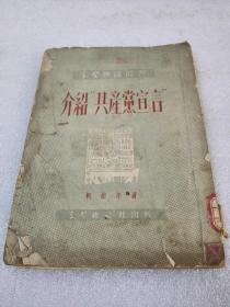 """《介绍""""共产党宣言""""》(学习杂志丛书)稀少!学习杂志社 1951年1版3印 平装1册全"""