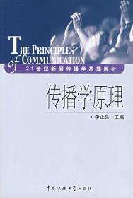 传播学原理 9787810858403 李正良  中国传媒大学出版社