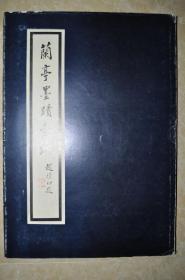 【兰亭墨迹从编】1985年印刷,大8开精装本画册