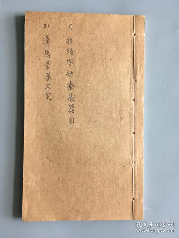 抱残守缺斋藏器目  汉马姜墓石记