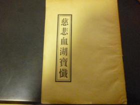 佛教古籍书籍:慈悲血湖宝懴 (上中下三卷合一)