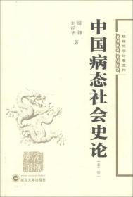 陈锋史学论著五种:中国病态社会史论(第二版)武汉大学陈锋、刘经华9787307107021