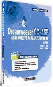 Dreamweaver CC+ASP动态网站开发从入门到精通(第3版)
