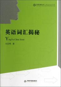 中国书籍文库:英语词汇揭秘