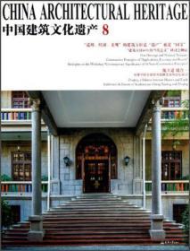 中国建筑文化遗产:8